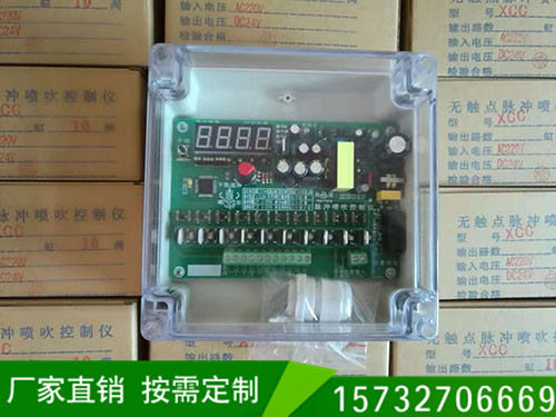 JMK-10路脉冲控制仪